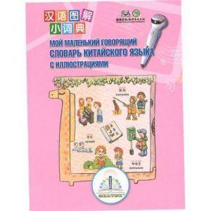 Книга для говорящей ручки ЗНАТОК (ІІ поколение, без чипа) - Первый китайско-русский словарь
