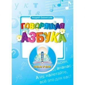 Книга для говорящей ручки - ЗНАТОК (ІІ поколение, без чипа) - Русская азбука