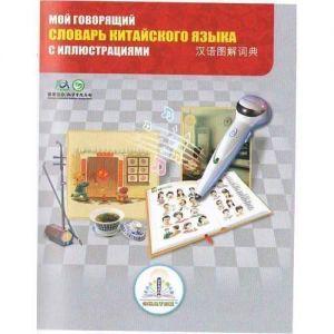Книга для говорящей ручки - ЗНАТОК (ІІ поколения, без чипа) - Китайско-русский словарь (7 тыс. слов)